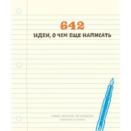 Купить 642 идеи, о чем еще написать