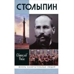 фото Столыпин