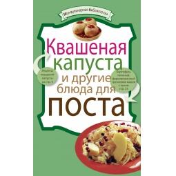 Купить Квашеная капуста и другие блюда для поста