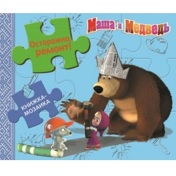 фото Осторожно, ремонт! Маша и Медведь