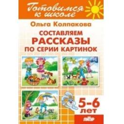 фото Составляем рассказы по серии картинок (для детей 5-6 лет)