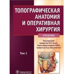 фото Топографическая анатомия и оперативная хирургия. В 2 томах. Том 1