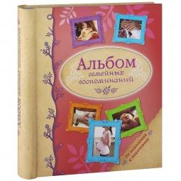 Купить Альбом семейных воспоминаний. От поколения к поколению