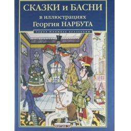 фото Сказки и басни в иллюстрациях Георгия Нарбута