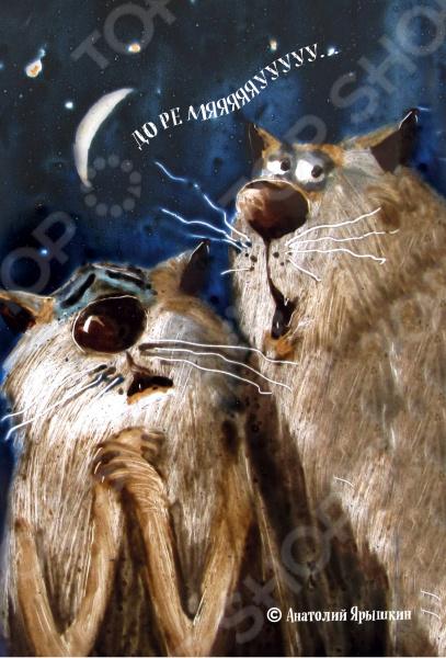 До ре мяяууу. БлокнотБлокноты<br>Всем известно, что курортные котики знаменитого художника Анатолия Ярышкина приносят удачу. Эти блокноты порадуют вас отличными иллюстрациями и одарят хорошим настроением. Рисуйте, записывайте и конечно же творите - так, как подсказывает вам ваша фантазия. Об авторе Анатолий Ярышкин - знаменитый художник из Севастополя. Выполняет свои работы в редкой технике надглазурной росписи. Его котикам не чуждо ничто человеческое: они занимаются творчеством, влюбляются, мечтают и хулиганят.<br>
