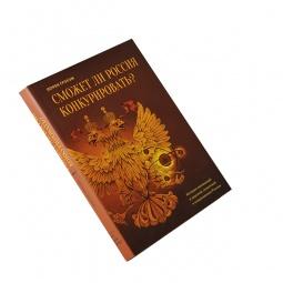 Купить Сможет ли Россия конкурировать? История инноваций в царской, советской и современной России