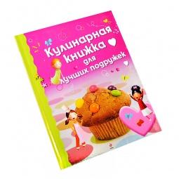 Купить Кулинарная книжка для лучших подружек