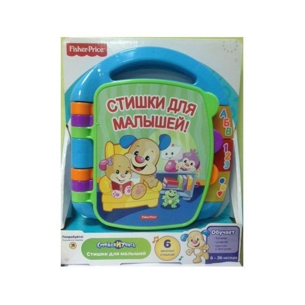 фото Книжка-игрушка интерактивная Fisher Price CJW28 «Стишки для малышей»