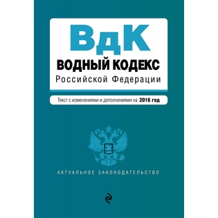 Купить Водный кодекс Российской Федерации. Текст с изменениями и дополнениями на 2016 год