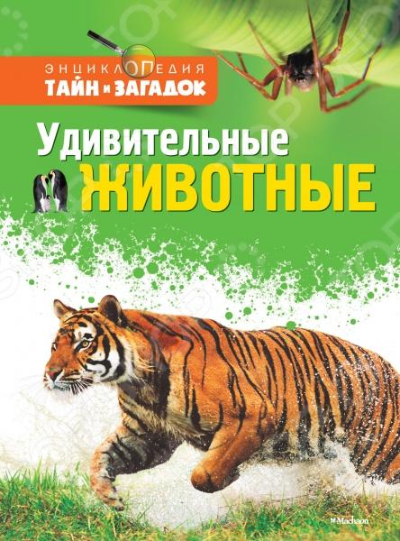 Удивительные животныеЖивотные. Растения. Природа<br>Вы, наверное, думаете, что на Земле все давным-давно изучено и не осталось белых пятен. Но жизнь на нашей планете полна тайн и загадок. У вас в руках увлекательная энциклопедия, в которой рассказывается о том, какие удивительные существа живут на Земле. Вас ждут встречи с самыми опасными хищниками нашей планеты с медведями, волками, акулами, крокодилами и даже тиграми-людоедами. Вы узнаете, что умелым и безжалостным охотникам не обязательно быть огромными и страшными: тайпан, одна из самых ядовитых на Земле змей, совсем не велика, а смертельно ядовитые воронковые паучки так и вовсе крошки. Вы также узнаете, что не все акулы опасны и что волк волку на самом деле друг, товарищ и брат. В книге вы найдете детальное описание многих видов животных, их повадок, способов охоты, порой весьма хитроумных, познакомитесь с интересными фактами из жизни замечательных зверей. Скучно не будет!<br>