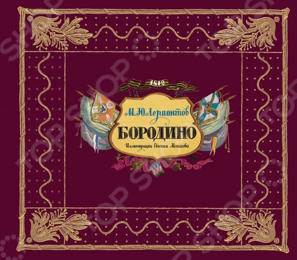 Стихотворение Бородино было написано М.Ю.Лермонтовым в 25- летнему юбилею Отечественной войны 1812 года с наполеоновскими войсками. Классика русской поэзии, оно вошло во все учебники литературы.