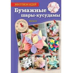 Купить Бумажные шары-кусудамы. Красиво и просто