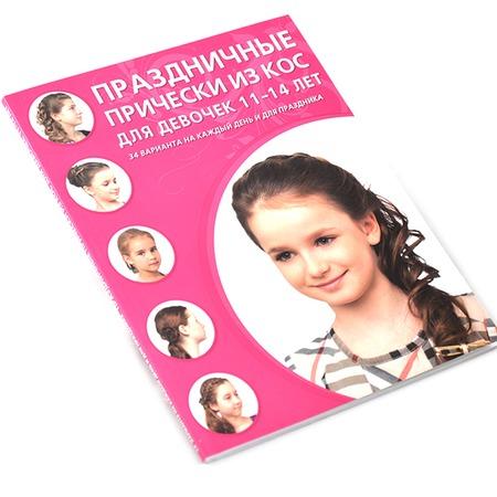 Купить Праздничные прически из кос для девочек 11-14 лет
