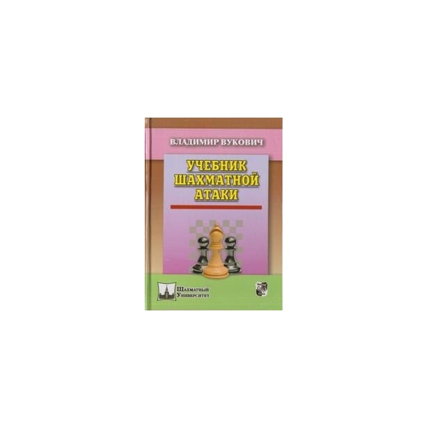 фото Учебник шахматной атаки