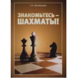 фото Знакомьтесь-шахматы!