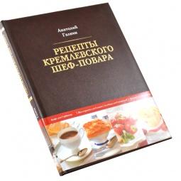Купить Рецепты кремлевского шеф-повара
