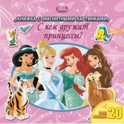 фото Принцессы. С кем дружат принцессы? (+ магниты)