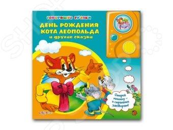 Книжка музыкальная Азбукварик День рождения кота Леопольда и другие сказки это удивительная книжка, которая точно понравится вашему ребенку. Веселые стихотворения и картинки расскажут занимательные истории, покажут примеры настоящей дружбы и хороших взаимоотношений. Сядьте рядом с ребенком и послушайте вместе с ним стихотворения, объясните почему дети на картинках так себя ведут, ведь это так важно проводить время со своим ребенком. Книга в пухлой обложке с электронным звуковым модулем.