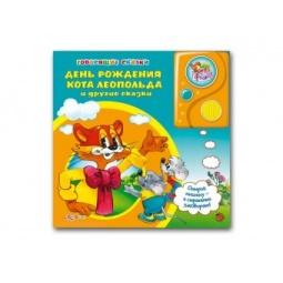 фото Книжка музыкальная Азбукварик «День рождения кота Леопольда и другие сказки»