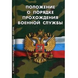 фото Положение о порядке прохождения военной службы