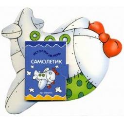 фото Самолетик. Книжка-игрушка