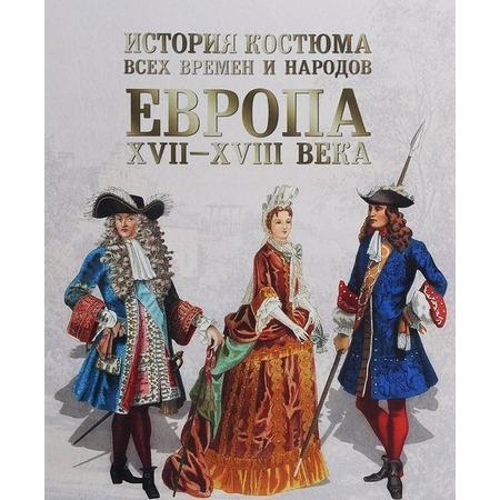 Купить История костюма всех времен и народов. Европа. XVII-XVIII века