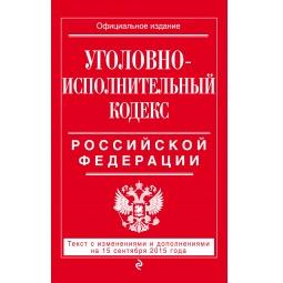 фото Уголовно-исполнительный кодекс Российской Федерации. Текст с изменениями и дополнениями на 15 сентября 2015 год
