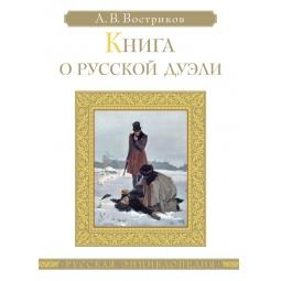 Купить Книга о русской дуэли