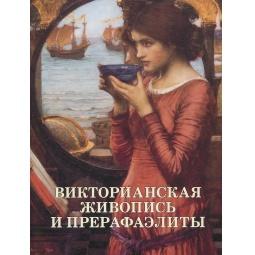 фото Викторианская живопись и прерафаэлиты