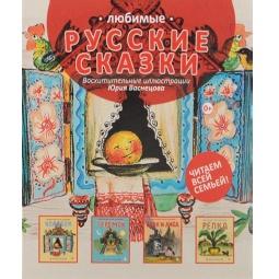фото Любимые русские сказки (комплект из 4 книг)