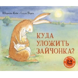 Купить Куда уложить зайчонка?