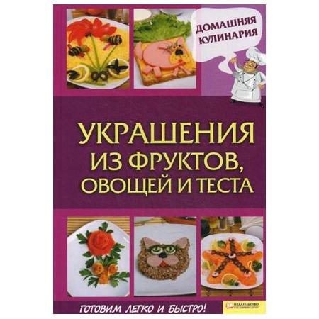 Купить Украшения из фруктов, овощей и теста