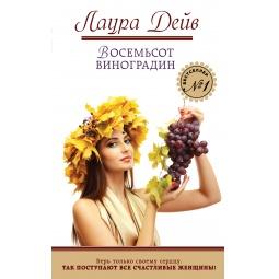 фото Восемьсот виноградин