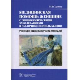 фото Медицинская помощь женщине с гинекологическими заболеваниями в различные периоды жизни. Учебник