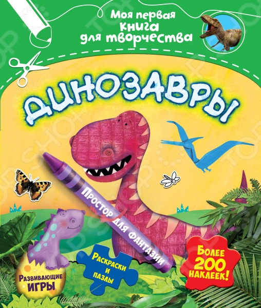 Динозавры (+ наклейки)Книжки с наклейками<br>Дети просто обожают динозавров! Вместе с любимыми героями так интересно рисовать, раскрашивать, играть с наклейками, проходить лабиринты, мастерить маски и пальчиковых кукол. Получая огромное удовольствие от занятий, малыш незаметно разовьёт мелкую моторику, внимание, память и фантазию. Открывай книжку на любой странице и рисуй, вырезай, наклеивай сколько душе угодно! В книжку входят: Уйма наклеек, Картинки-панорамы, Игры-головоломки<br>