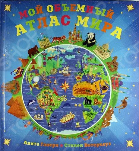 Мой объемный атлас мираГеография. Страны. Народы<br>Отправьтесь в кругосветное путешествие с удивительным интерактивным атласом мира! Вас ждут замечательные объемные карты материков, интересные факты о самых разных уголках нашей планеты, знаменитые достопримечательности и множество сюрпризов! Юные читатели узнают много нового и удивительного о Северной и Южной Америке, Евразии, Африке, Австралии и Антарктиде. Самая высокая гора в мире, самая большая и самая маленькая страна, крупнейшие города, знаменитые достопримечательности, животный мир, национальные танцы и спорт, исчезнувшие города и древние цивилизации все это и многое другое расскажет эта книга. Клапаны разных размеров и форм, объёмные панорамки, красочные иллюстрации дают наглядное представление об уникальном разнообразии нашего мира, помогут сделать удивительные открытия и с легкостью усвоить новый материал.<br>