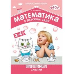 фото Математика в детском саду. Сценарии занятий c детьми 3-4 лет