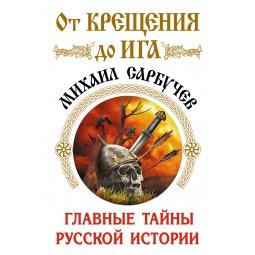 Купить От Крещения до Ига. Главные тайны русской истории