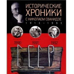 Купить Исторические хроники с Николаем Сванидзе. Выпуск 27. 1990-1992