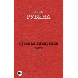 Купить Русская канарейка. Голос