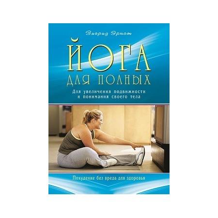Купить Йога для полных. Для увеличения подвижности и понимания своего тела