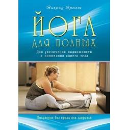 фото Йога для полных. Для увеличения подвижности и понимания своего тела