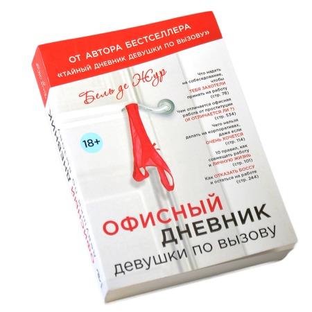 Купить Офисный дневник девушки по вызову