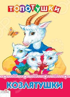 КозлятушкиСказки для малышей<br>В этой прекрасно иллюстрированной книжке-картонке представлена русская народная сказка Козлятушки . Для чтения взрослыми детям.<br>
