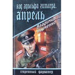 фото Код Адольфа Гитлера. Апрель