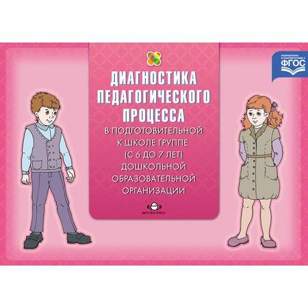 Купить Диагностика педагогического процесса в подготовительной к школе группе (с 6 до 7 лет) дошкольной образовательной организации
