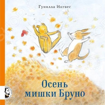 Осень мишки БруноСовременные зарубежные сказки<br>Мишка Бруно и его собака Лолла - герои 4-х книжек-картинок, созданных современной шведской художницей Гуниллой Ингвес. Каждая книга посвящена одному из времен года - зиме, весне, лету и осени - и в ней описывается один день из жизни героев, наполненный занятиями и развлечениями по сезону . Осень - хлопотливая пора для мишки Бруно и собаки Лоллы. Они собирают урожай, делают запасы на зиму, сгребают в кучи опавшие листья, заготавливают семена для будущих посевов, а еще варят тыквенный суп и пекут яблочный пирог. Главную историю книги обрамляют записки из дневника наблюдений Мишки Бруно. В них содержится множество зарисовок и познавательных сведений из мира окружающей природы определенного времени года. Первый дневниковый разворот посвящен заготовкам на зиму: как правильно насушить подсолнечные семечки и сделать яблочные колечки. Второй разворот расскажет о том, почему листья желтеют и как готовятся к зимней спячке ежи, садовые улитки и другие животные. Книги из серии о мишек Бруно можно назвать практической энциклопедией времен года для детей 3-6 лет. С нежными иллюстрациями пастельных тонов, множеством деталей для рассматривания на каждой странице и обаятельными главными героями.<br>