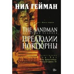 Купить The Sandman. Песочный человек. Книга 1. Прелюдии и ноктюрны