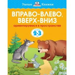 Купить Вправо-влево, вверх-вниз (для детей 2-3 лет)