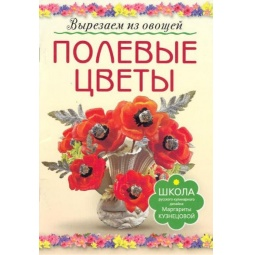 Купить Полевые цветы